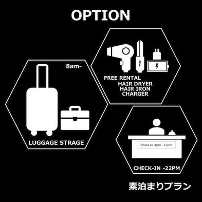 【秋冬旅セール】素泊りプラン【添い寝無料】