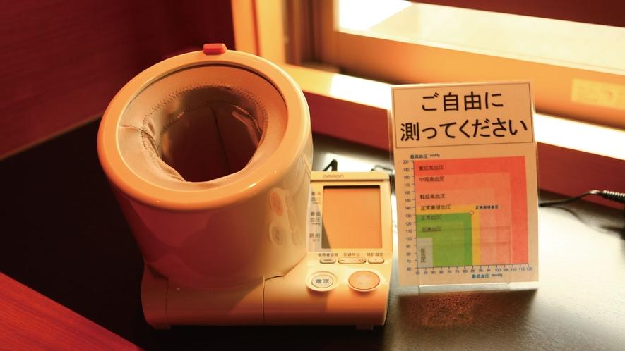 無料血圧測定コーナー