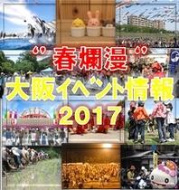 大阪イベント画像