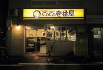 カレーと言えばやっぱりここ。COCO壱番屋