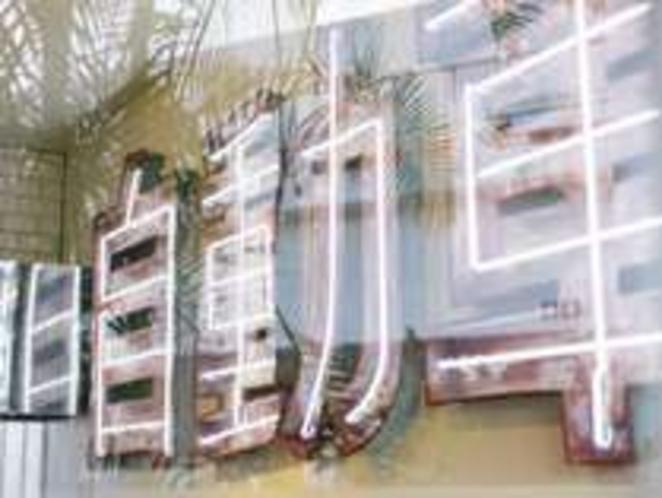 【カフェ】かつての看板を再利用したネオンサイン