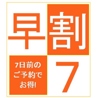 【さき楽7】7日前のご予約でお得なプラン!ポイント4倍還元!〈素泊り〉◆駅近徒歩5分の好立地!◆