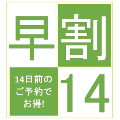 【さき楽14】14日前のご予約でお得なプラン!ポイント6倍還元!〈素泊り〉◆駅近徒歩5分の好立地!◆