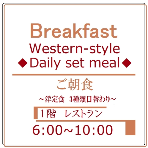 朝食 洋定食 ご案内