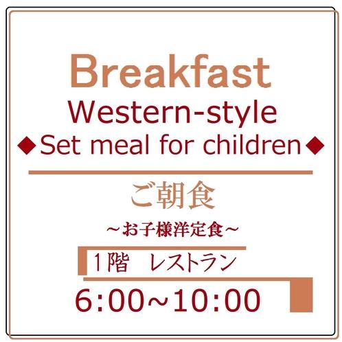 お子様朝食 ご案内