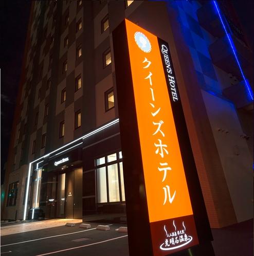 ホテル外観・エントランス 夜