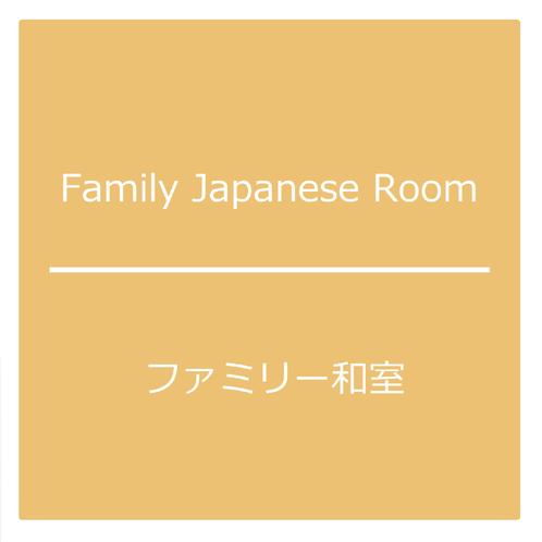 ●ファミリー和室