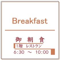 御朝食のご案内