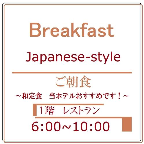 朝食 和定食 ご案内