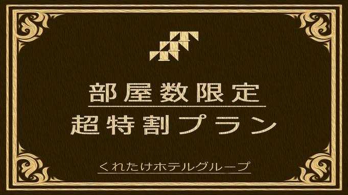 【期間・室数限定】今なら!2名様限定利用で1名分の料金!!