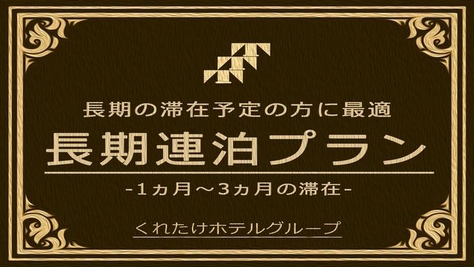 ≪新プラン≫ サービスアパートメント【マンスリープラン】☆洗濯機&電子レンジ完備☆