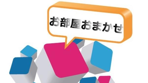 ◆お部屋おまかせ◆【禁煙・喫煙指定不可】《Wi-Fi完備》