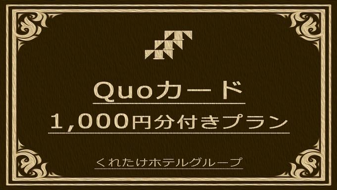 ありがとう!リブランド5周年【QUOカード¥1000】付き特別・室数限定◆楽天ポイント10倍還元◆