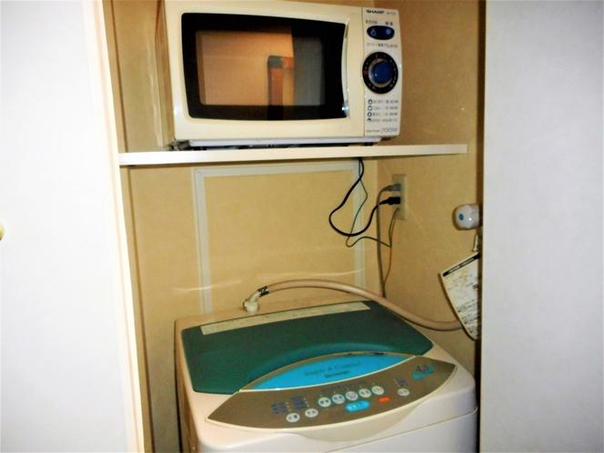 電子レンジ・洗濯機