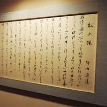 *館内の様子/純和風の館内には、興味をそそる珍しい品々も。