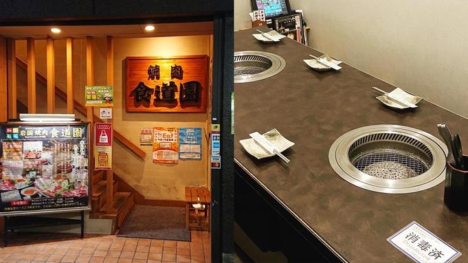 和牛彩苑 岩国焼肉 食道園さん焼肉★70分食べ放題★ 和食朝食2食付 ◆駐車場無料(先着順)
