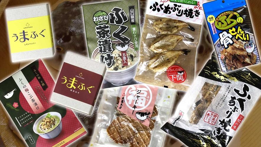 日高食品のふぐお土産付セットプラン