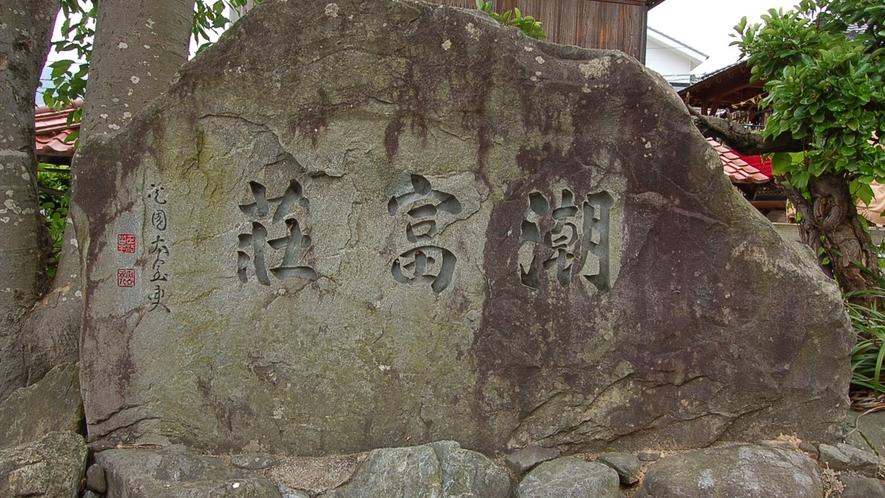 *【宿の入口】時代の流れを感じさせる石碑