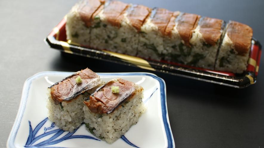 自家製の「へしこ寿司」お土産にも是非。土産にも是非。