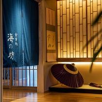 【食事処「海の坊」】季節に合わせた旬の食材、沖縄と北海道の恵みを融合した会席を心ゆくまで_