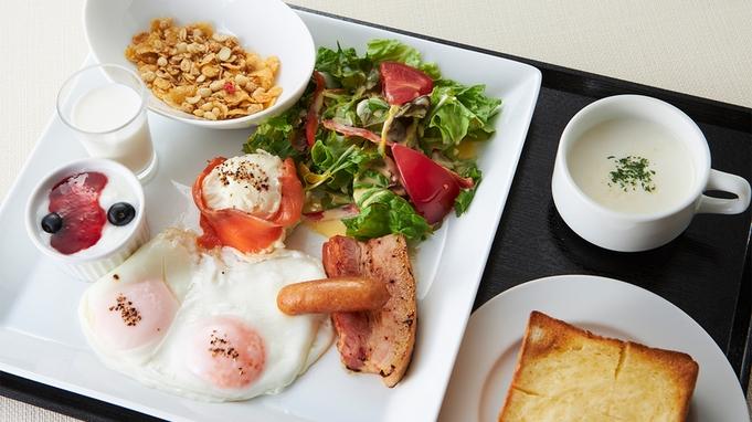 【期間限定】今だけの『☆朝食半額セール☆』ビジネス応援♪選べる和洋朝食スペシャルプラン!