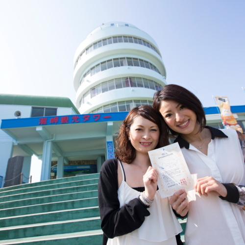 【潮岬観光タワー】入館(入館料300円)すると『本州最南端訪問証明書』がもらえます♪