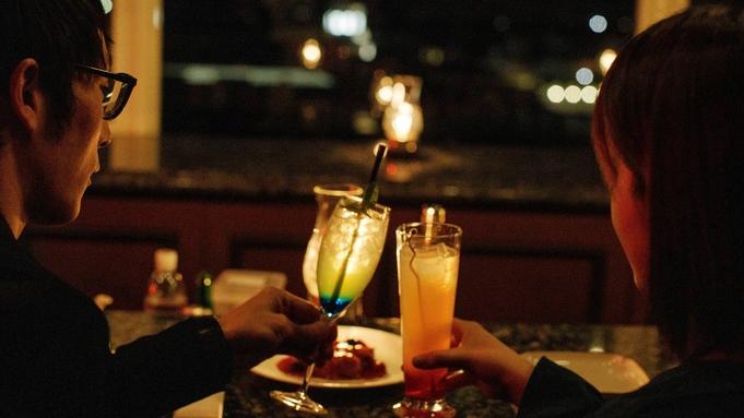 大切な人とお洒落なレストラン&バーで想い出をつくる「Happy Anniversary」夕・朝食付