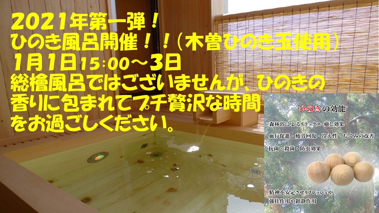 お正月は【ひのき風呂】で優雅な入浴タイムを