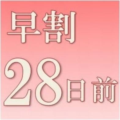 【早割28】28日前迄がお得☆早割プラン【朝食付】大浴場完備