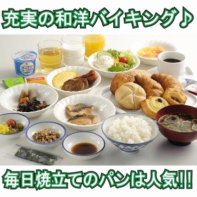 【ポイント7倍】スタンダードプラン♪☆朝食バイキング付☆大浴場完備