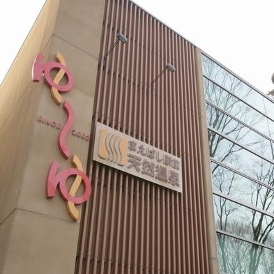 天然温泉ゆ〜ゆ入浴券+お食事付(夕食)+QUO1000円付♪朝食付 大浴場