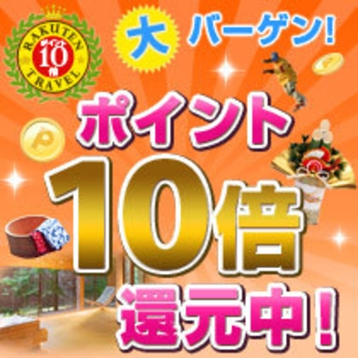 【ポイント10倍】スタンダードプラン♪☆朝食バイキング付☆大浴場完備