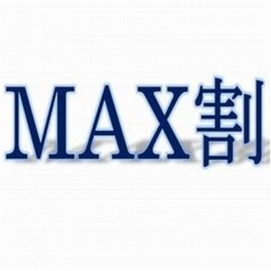 【素泊り】※朝食なし【室数限定】MAX割☆メガ得プラン 大浴場完備