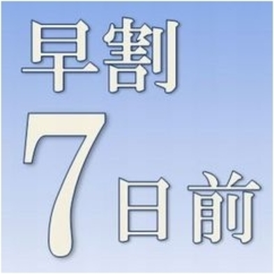 【早割7】☆7日前迄がお得☆早割りプラン♪【朝食バイキング付】大浴場