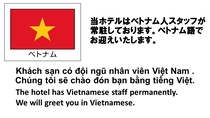 ベトナム人スタッフ常駐