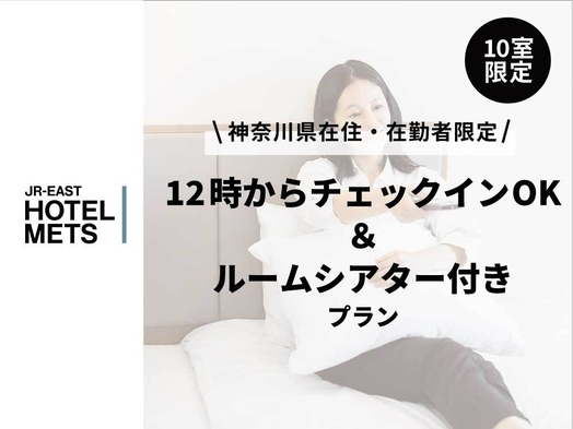 【朝食なし】神奈川県在住者・在勤者限定 12時アーリーチェックイン&ルームシアタ付き 1日10室限定