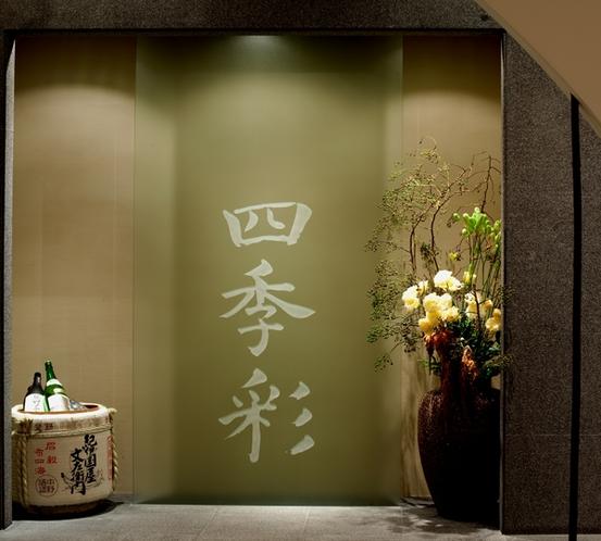 【四季彩】時節の花も鮮やかな入口