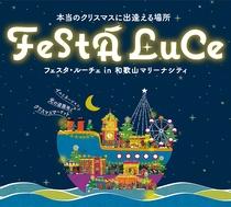 ポルトヨーロッパ・光のフェスティバル『Festa Luce』期間限定!