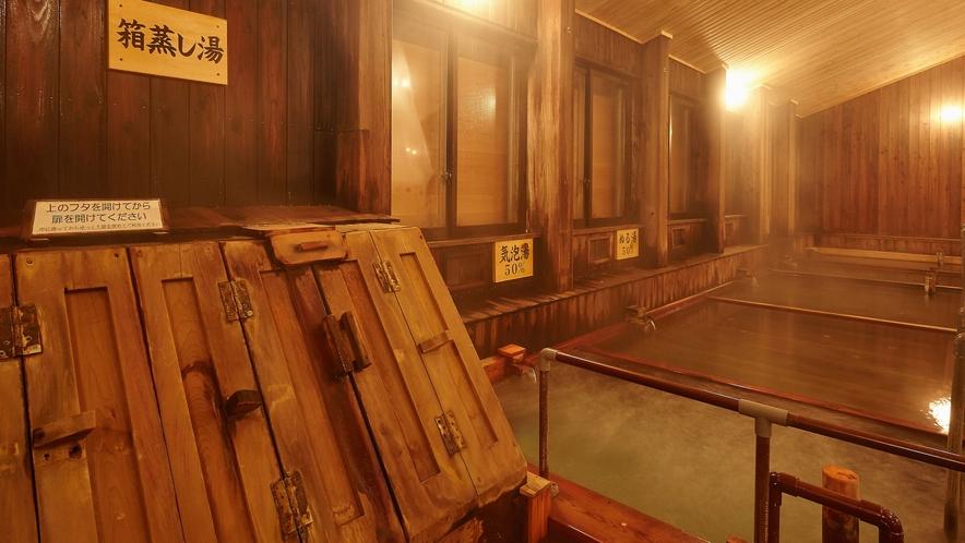 【大浴場】全国的にも珍しい箱蒸し湯