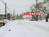 【その他】冬季は路線バスのみ通行可能となり田沢湖駅近くの冬期駐車場をご利用ください。