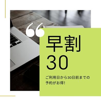 【さき楽:早割プラン】30日前までの予約がお得!
