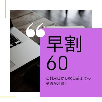 【さき楽:早割プラン】60日前までの予約がお得!