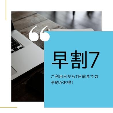 【さき楽:早割プラン】7日前までの予約がお得!