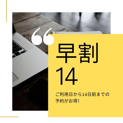 【さき楽:早割プラン】14日前までの予約がお得!