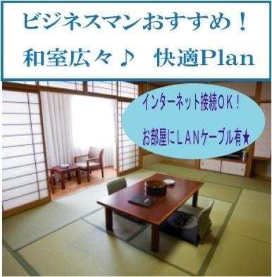 【1泊朝食】和みビジネスパック≪日経新聞付き≫