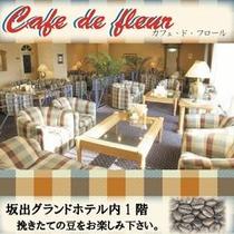 ◎ 【カフェ・ド・フロール】シェフの洋料理やケーキセットがおすすめ☆