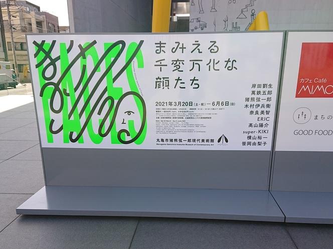 猪熊源一郎美術館