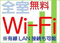 free Wi-Fi ~全客室無料インターネット接続対応~