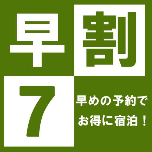 【さき楽7】<朝食付>7日前までのご予約がお得◆早期7・朝食付きプラン◆