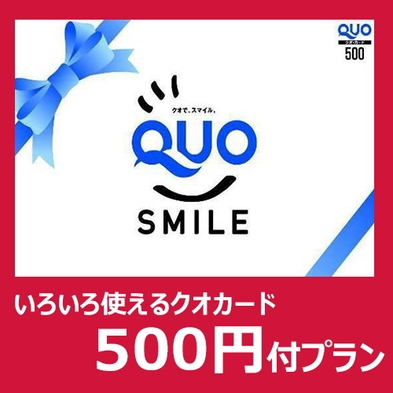 【QUO500】<朝食付>ビジネス・出張応援◆QUOカード500円&朝食付プラン◆